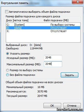 Перемещение файла подкачки